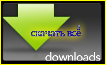 ИТ портал download4crack.narod2.ru : скачать программы ...